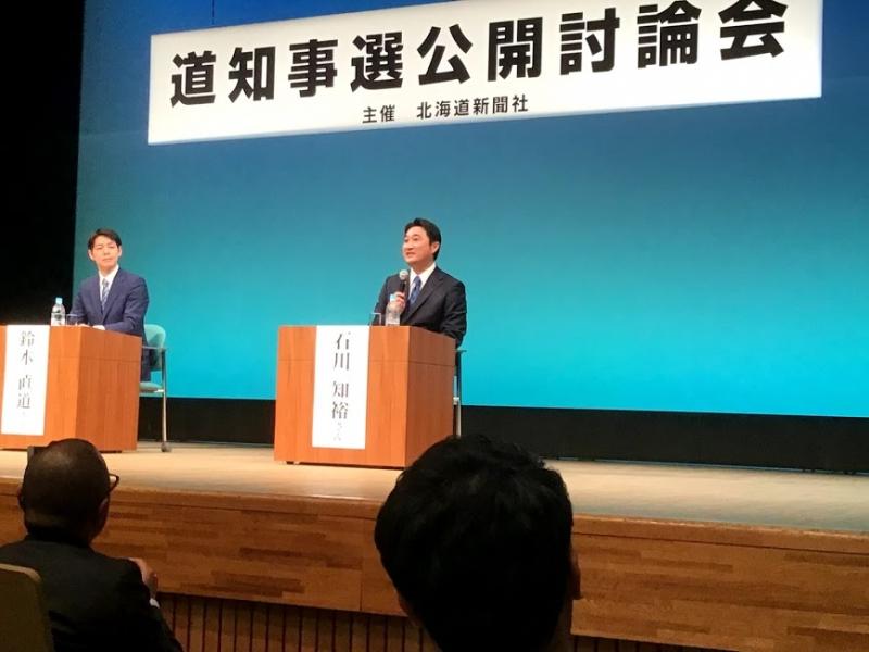 公開討論会(北海道新聞)