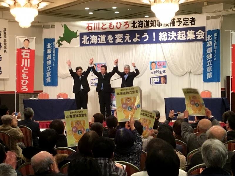 立憲民主党・枝野代表が石川さんに太鼓判