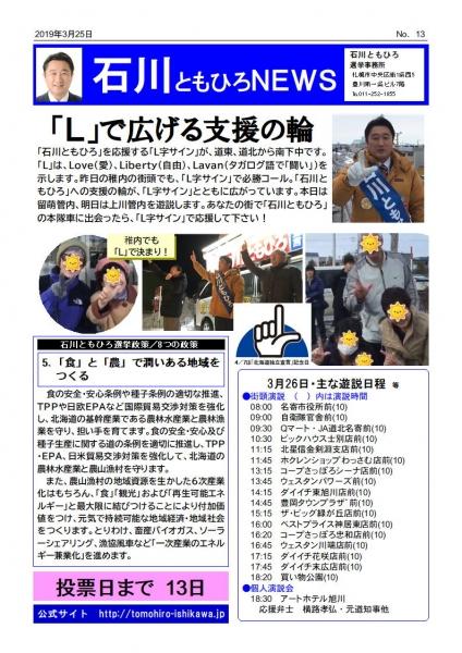 石川ともひろNEWS13