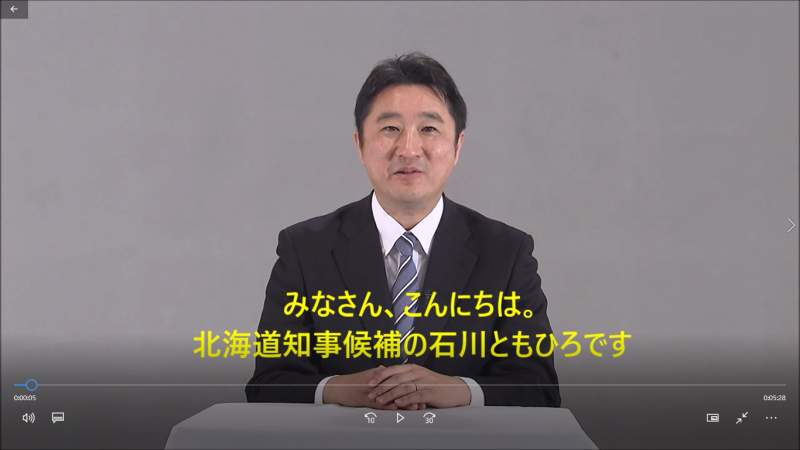 政見放送映像(字幕付き)