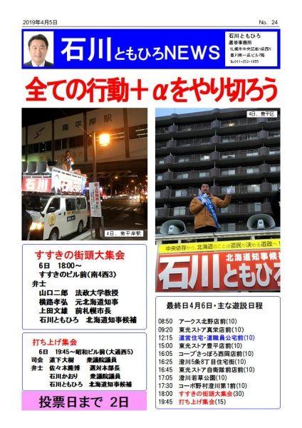 石川ともひろNEWS24
