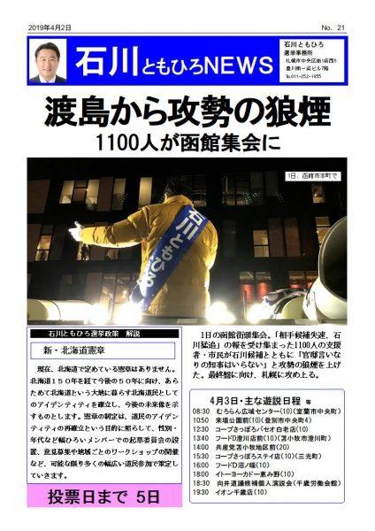 石川ともひろNEWS21